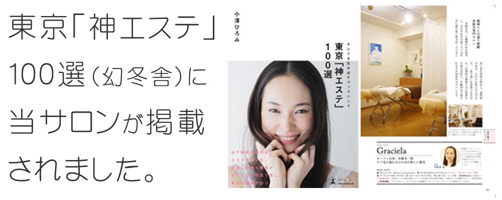 東京「神エステ」100選 糸脱毛グラシエラ