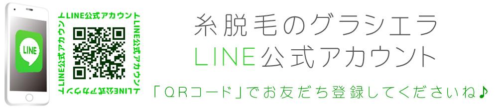 糸脱毛サロン「グラシエラ」LINE公式アカウント